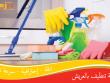 شركة تنظيف بالعريش