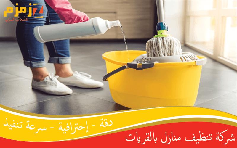 شركة تنظيف منازل بالقريات