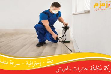 شركة تنظيف بابو عريش